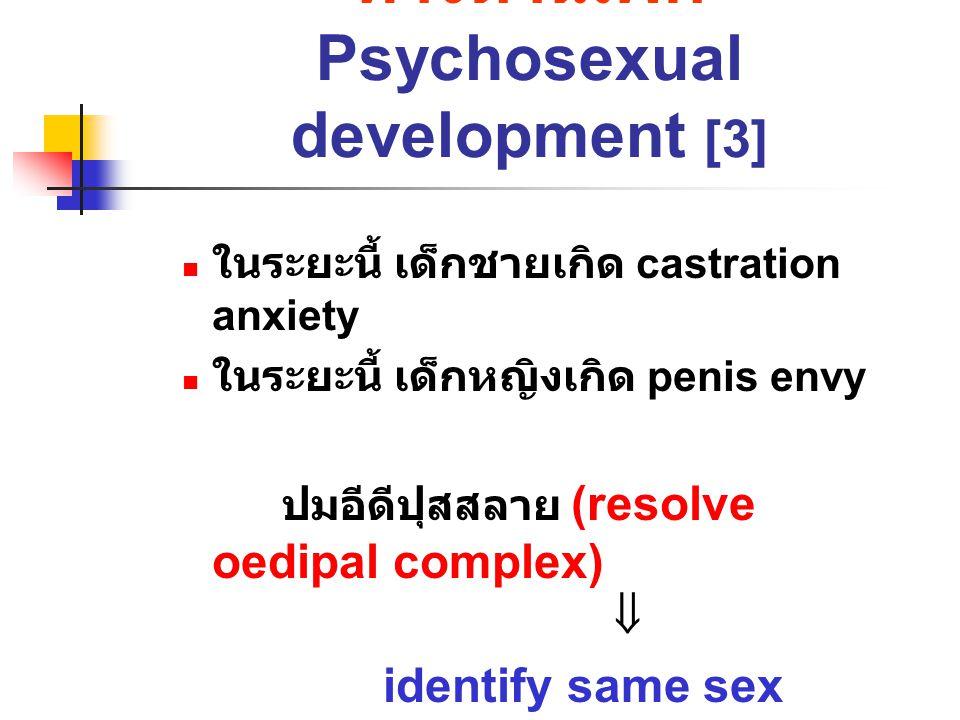 พัฒนาการของจิตใจทางด้านเพศ Psychosexual development [3]